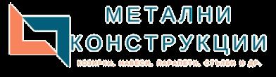 Метални Конструкции – Парапети, Стълби, Перголи